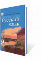 Учебник.Русский язык,9кл.ГудзыкИ.П.(с укр.языком обучения)