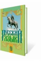 Русский язык 9 кл. Для школ с русским языком обучения. Михайловська Г.О.