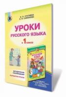 Уроки русского языка в 1 классе. Статівка В.І., Самонова О.І.