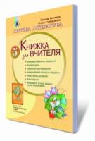 Світова література, 5 кл. Книжка для вчителя. Волощук Є. В.