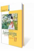 Литература: русская и мировая: интегрированный курс, 11 кл. Звиняцьковський В.Я.