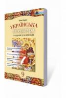 Українська література, 9 кл., Посібник для вчителя. Ніна Горик