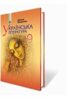 Українська література 9 кл. Міщенко О. І.