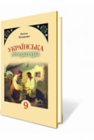 Українська література 9 кл. Пахаренко В.