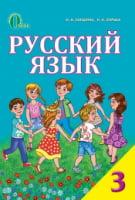 Русский язык : учебник для 3 класса общеобразовательных учебных заведений с украинским языком обучения. Лапшина И.Н.