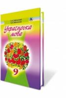 Українська мова Підручник (для рос.шкіл) 9 кл. Заболотний О.В.