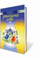 Українська мова 9 кл. Заболотний О. В.