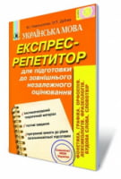 Українська мова. Експрес-репетитор. Фонетика. 10-11 клас. Новосьолова В. І.