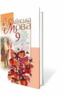 Українська мова 9 кл. Пентилюк М. І.