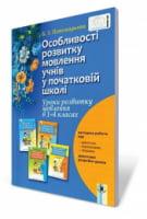 Особливості розвитку мовлення учнів у початковій школі 1-4 кл. Пономарьова К.І.