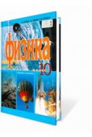 Физика 10 кл. Уровень стандарта. Коршак Е.В., Ляшенко А.И., Савченко В.Ф.