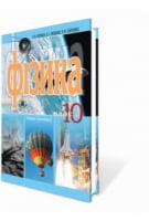 Фізика 10 кл. Рівень стандарту. Коршак Е.В., Ляшенко А.И., Савченко В.Ф.