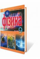Фізика 9 кл. Коршак Є.В., Ляшенко О.І.