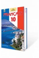 Francais 10 кл., як перша іноземна. Профільний рівень. Юрій Клименко