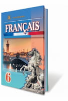 Французька мова, 6 кл. (6-й рік навчання). Клименко Ю.М.