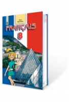 Francais 8 кл. (як перша іноземна). Клименко Ю. М.
