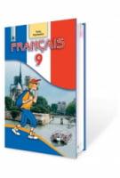 Francais 9 кл. (як перша іноземна). Клименко Ю.М.