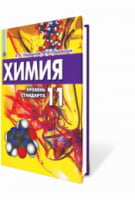 Химия. 11 кл. Уровень стандарта. На русском языке. Лашевська Г.А., Лашевська А.А.