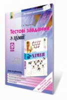 Тестові завдання з хімії. 9 кл. Лашевська Г.А.