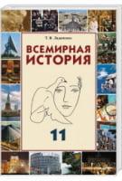 Всемирная история. 11 класс. Т. Ладыченко