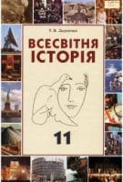 Всесвітня історія. Підручн. для 11 кл. Ладиченко Т.В.(проф.рівень)