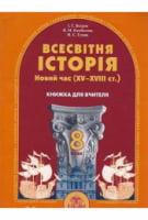 Всесвітня історія, 8 кл. Книжка для вчителя. Вєтров І. Г.