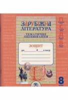 Зарубіжна література, 8 кл. Зошит для тематичного оцінювання. Тригуб І.А., Баліна К.Н.