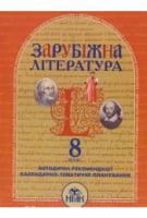 Зарубіжна література, 8 кл. Календарно - тематичне планування. Ковбасенко Ю.І.
