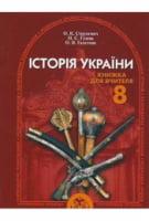 Історія України, 8 кл. Книга для вчителя. Струкевич О. К.