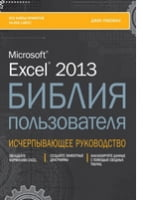Excel 2013. Библия пользователя.
