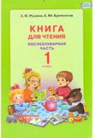 Книга для чтения 1 класс Послебукварная часть. Рудяков А.Н., Крюченкова Е.Ю.