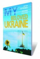My beloved Ukraine. Книга для читання та розмовні теми, 7-9 кл. Доценко І.М.