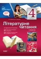 Мій конспект. Літературне читання. 4 клас. I семестр (за підручником О. Я. Савченко)