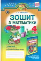 Зошит з математики : навч. посібник для 4-го кл. загальноосвіт. навч. закл. / Г. П. Лишенко. 2015