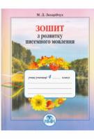 Укр.мова, 4 кл. Зошит з розвитку  писемного мовлення