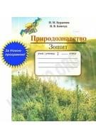 Природознавство, 2 кл. Робочий зошит -  09.09.2014