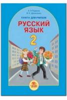 Рос. мова, 2 кл. Книга для вчителя. (рос.).