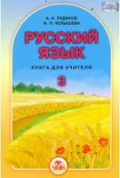 Рос. мова, 3 кл. Книга для вчителя. (рос.).
