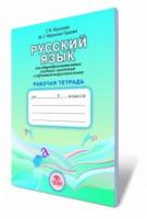 Російська мова, 5 кл. Роб. зошит. (рос.)