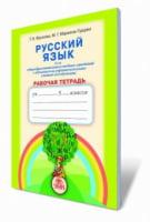 Російська мова, 5 кл. Роб. зошит. (укр.). (5-й рік навч.)