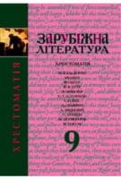 Світова літ-ра, 9 кл. Хрестоматія. Ковбасенко Ю.І., Ковбасенко Л.В.