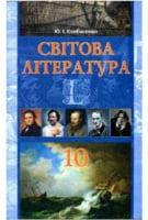 Світова література, 10 кл. Академ., проф. рівень. Ковбасенко Ю.І.