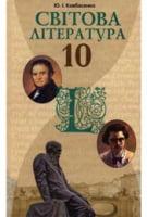 Світова література, 10 кл. Рівень стандарту. Ковбасенко Ю.И.