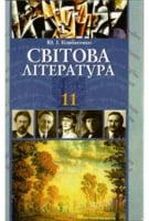 Світова література: підручник для 11 класу (академічний рівень, профільний рівень). Ю.І.Ковбасенко