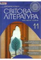Світова література, 11 кл. Хрестоматія. Ніколенко О. М.