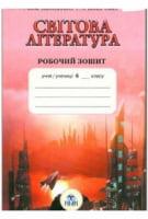 Світова література, 6 кл. Роб. Зошит