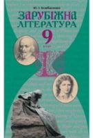 Світова література, 9 кл. Ковбасенко Ю.И.