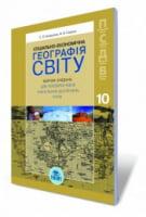 Соціально-економічна географія світу, 10 кл. Збірник завдань. Капіруліна С.Л.
