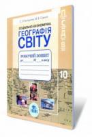 Соціально-економічна географія світу, 10 кл. Робочий зошит. Капіруліна С.Л., Сорока М.В.