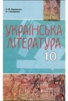 Українська література 10 клас, Авраменко О.М.